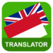 Download English Indonesian Translator 1.4 Mod APK
